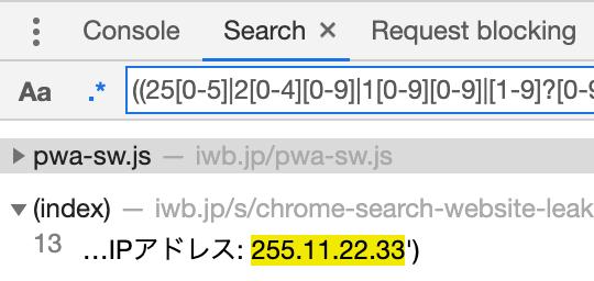 noteのようにサイトがIPアドレスを漏らしているか5秒で確認する方法