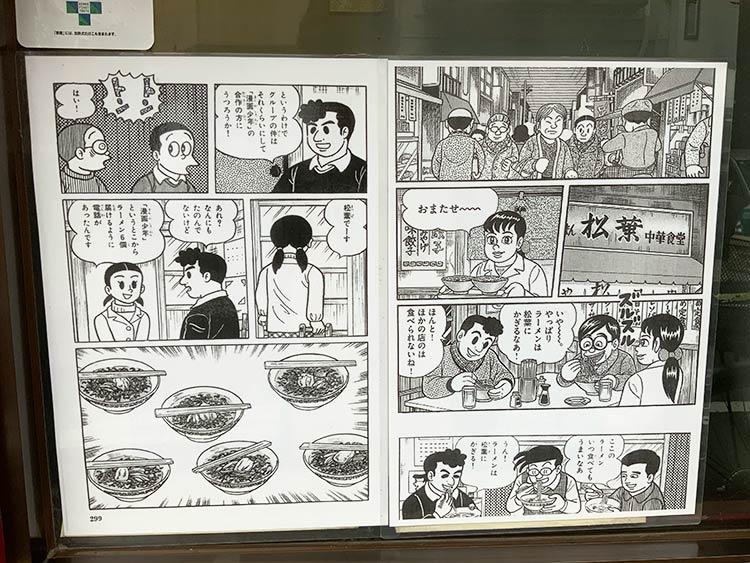 松葉のラーメンが掲載されている藤子不二雄作品のマンガ