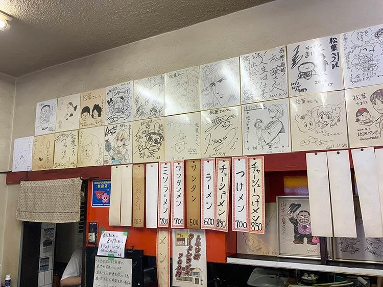 松葉店内には漫画家のサインがたくさんある