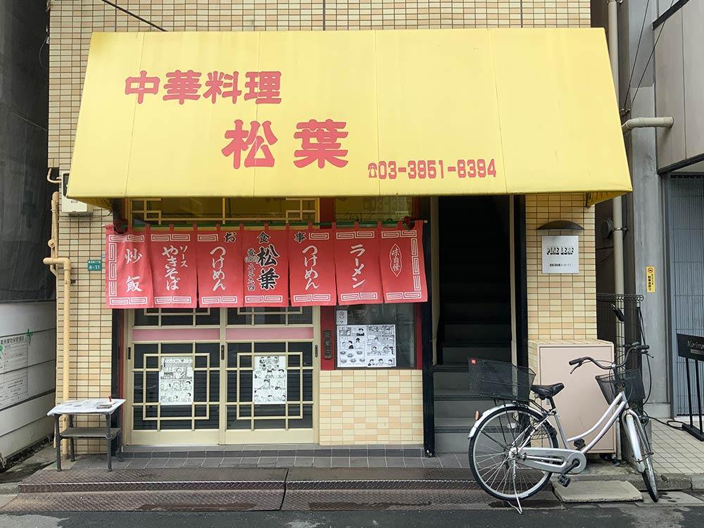 椎名町(落合南長崎駅)近くにあるラーメン松葉とトキワ荘に行ってきた
