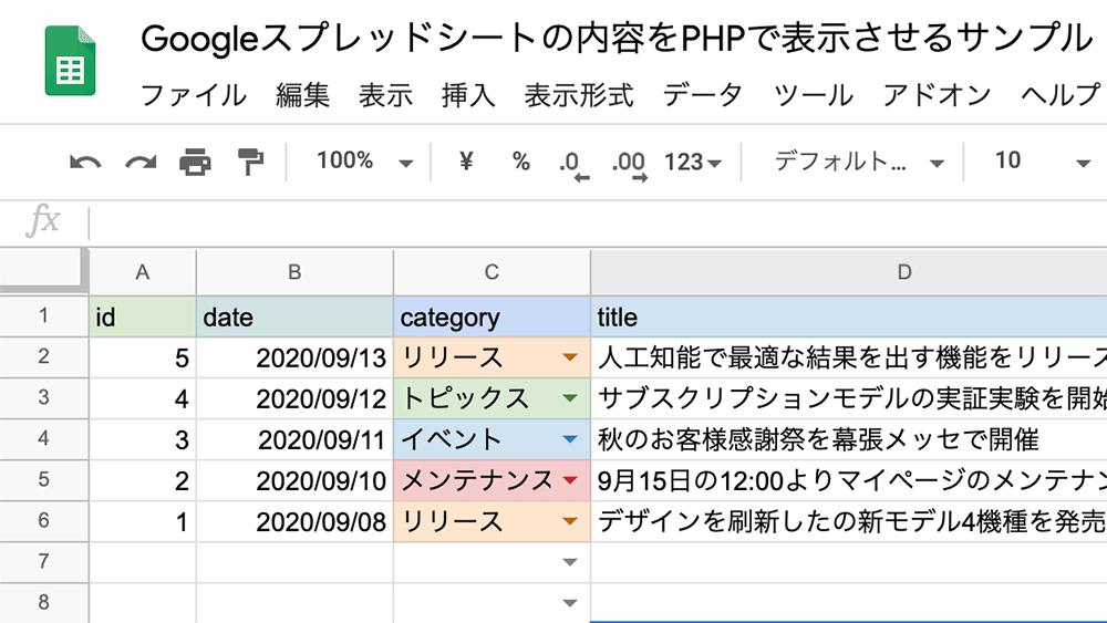 Googleスプレッドシート(GAS)とPHPでWebサイトのお知らせを更新する方法