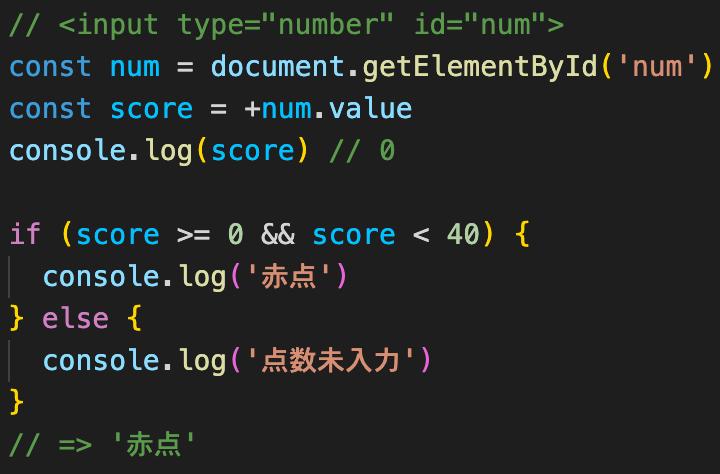 JavaScriptで文字列を数値変換する際は+ではなくparseIntを使用する