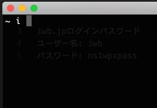 Macのターミナルの透過は企業の情報漏えいの危険性あり