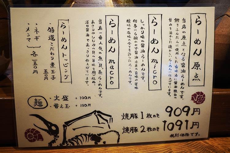 人類みな麺類 東京本店 メニュー