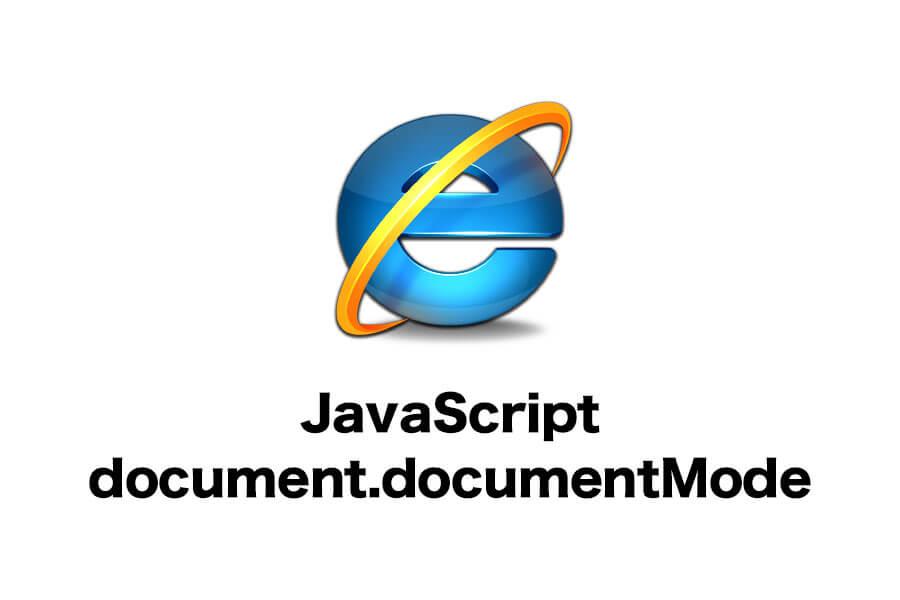 IEのJavaScriptバージョン判定はdocument.documentModeを使用する
