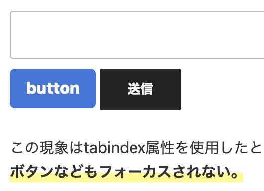 SafariはinputタグからTabキーを押しても正しくfocusしない