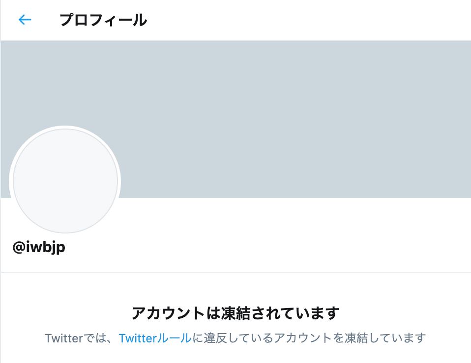 Twitterの別アカウント@iwb_jpを作成した件について