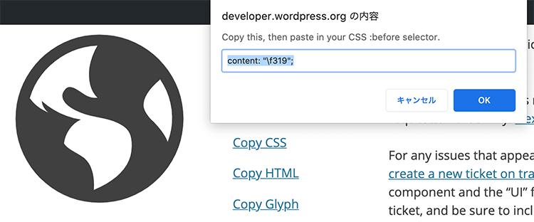Copy CSSかCopy HTMLをクリックすればコピー用のコードが表示される