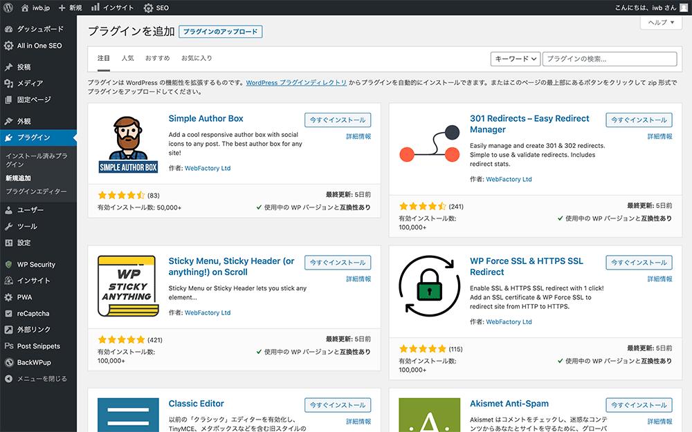 WordPressで最初に必ずインストールするべき13個の無料プラグイン
