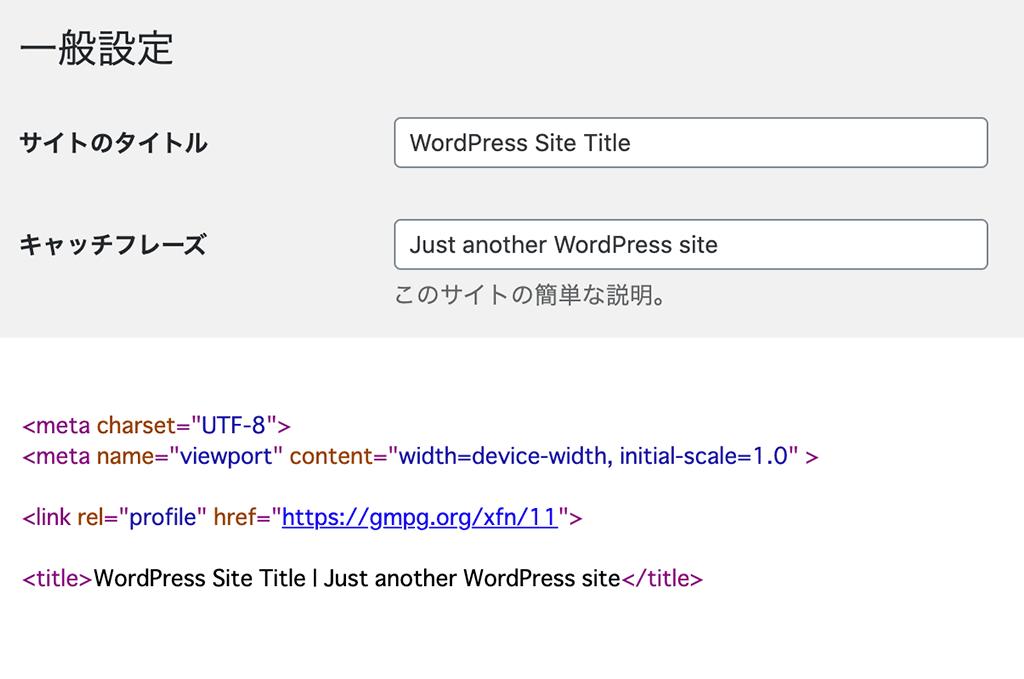 WordPressでtitleのキャッチフレーズ(description)を除去する方法