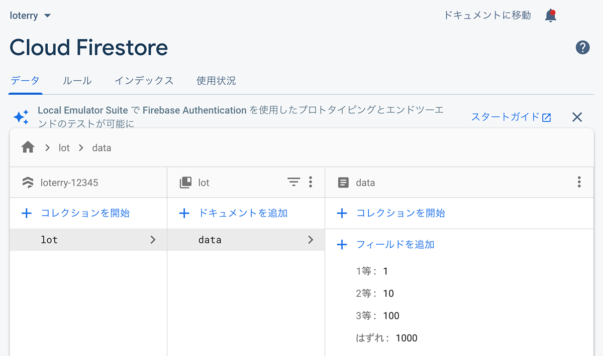 JavaScriptでFirebase Cloud Firestore利用のくじ引きシステム