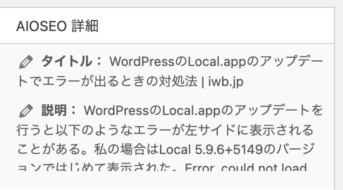 WordPress All in One SEO 4.0.6プラグインの投稿一覧のtitleを消す方法