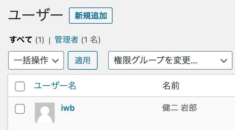 ユーザー一覧の部分も姓名が逆になってしまうので日本語で入力する場合は非常に不自然