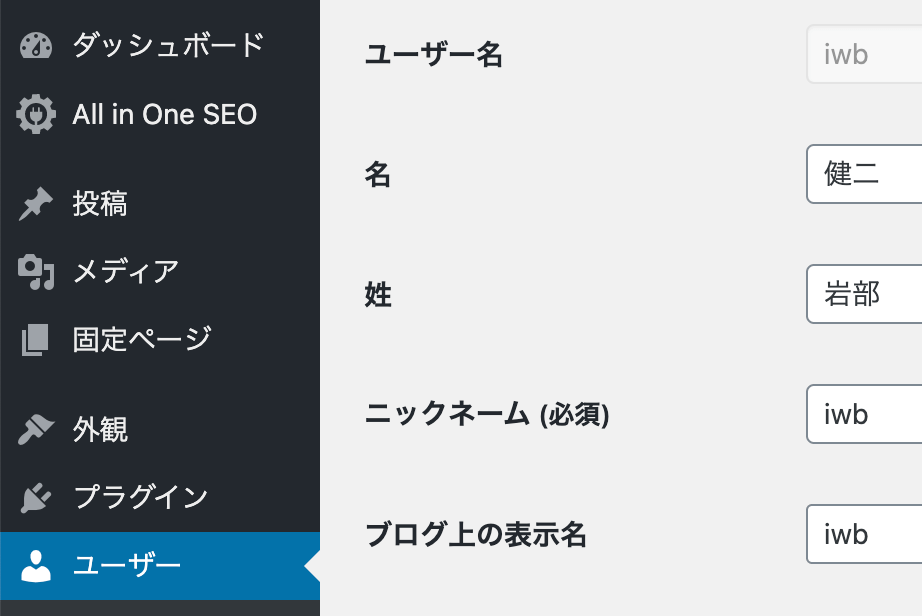 WordPressのユーザープロフィールの姓名が逆なのを修正する方法