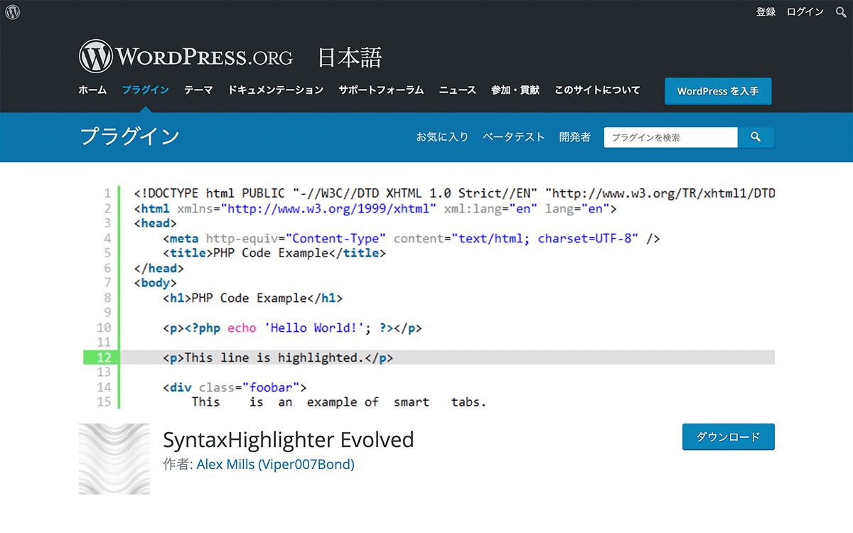 SyntaxHighlighter Evolvedプラグインはそのまま使用してはいけない