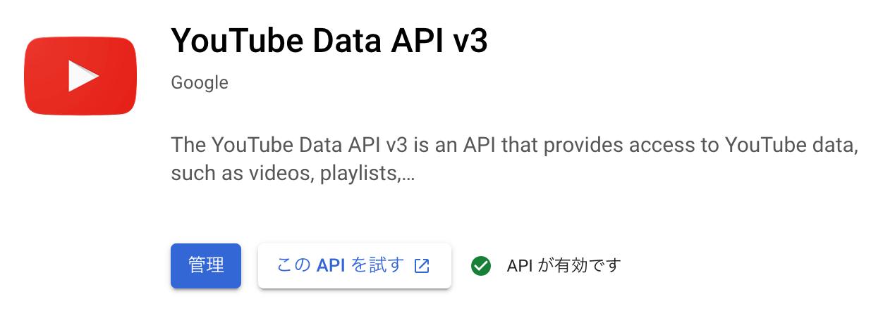 YouTube Data APIを有効にする