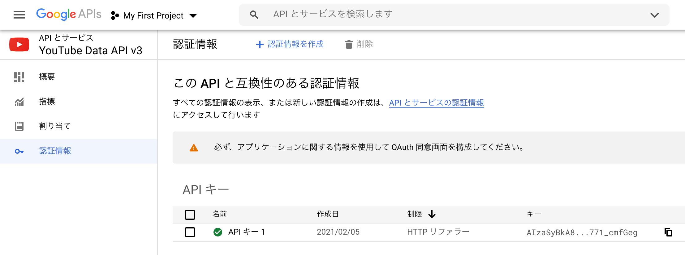 YouTube Data APIキー