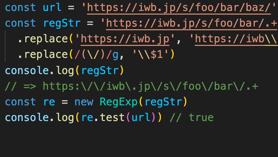 JavaScriptでURLの正規表現のエスケープはnew RegExpだと楽にできる