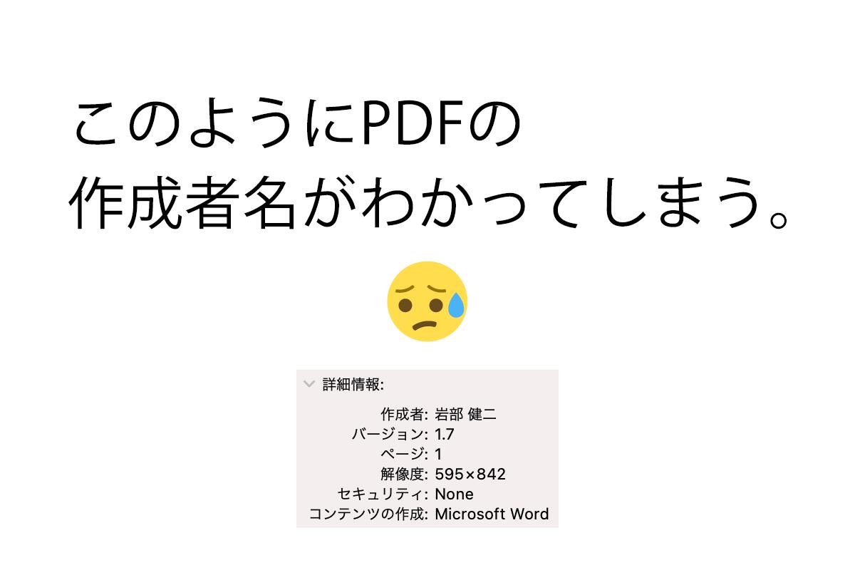 PDFは作成者名を含むのでそのままサーバーにアップしてはダメ