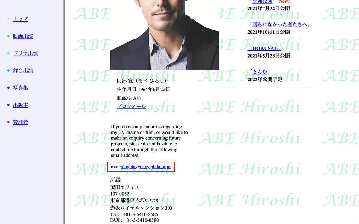 阿部寛のホームページはセキュリティ問題でメール送信不可