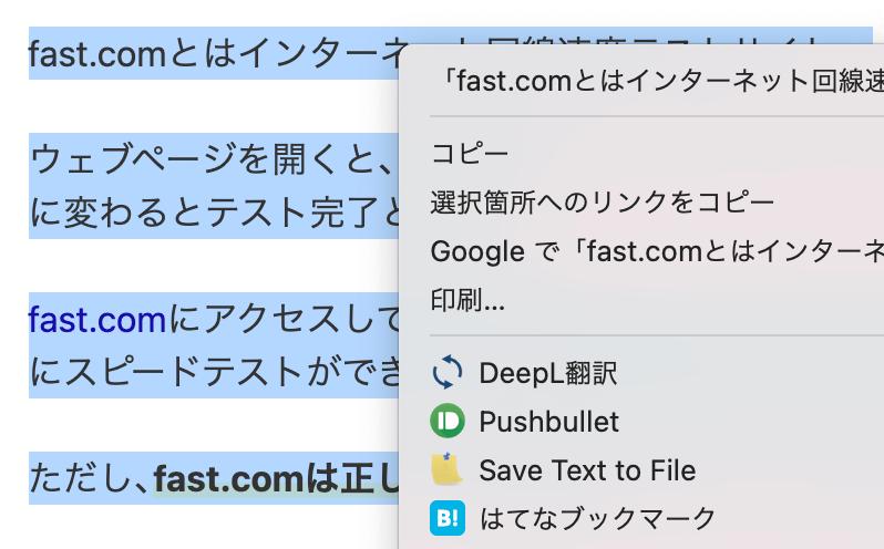 右クリック後にコンテキストメニューにある「Save Text to File」をクリック