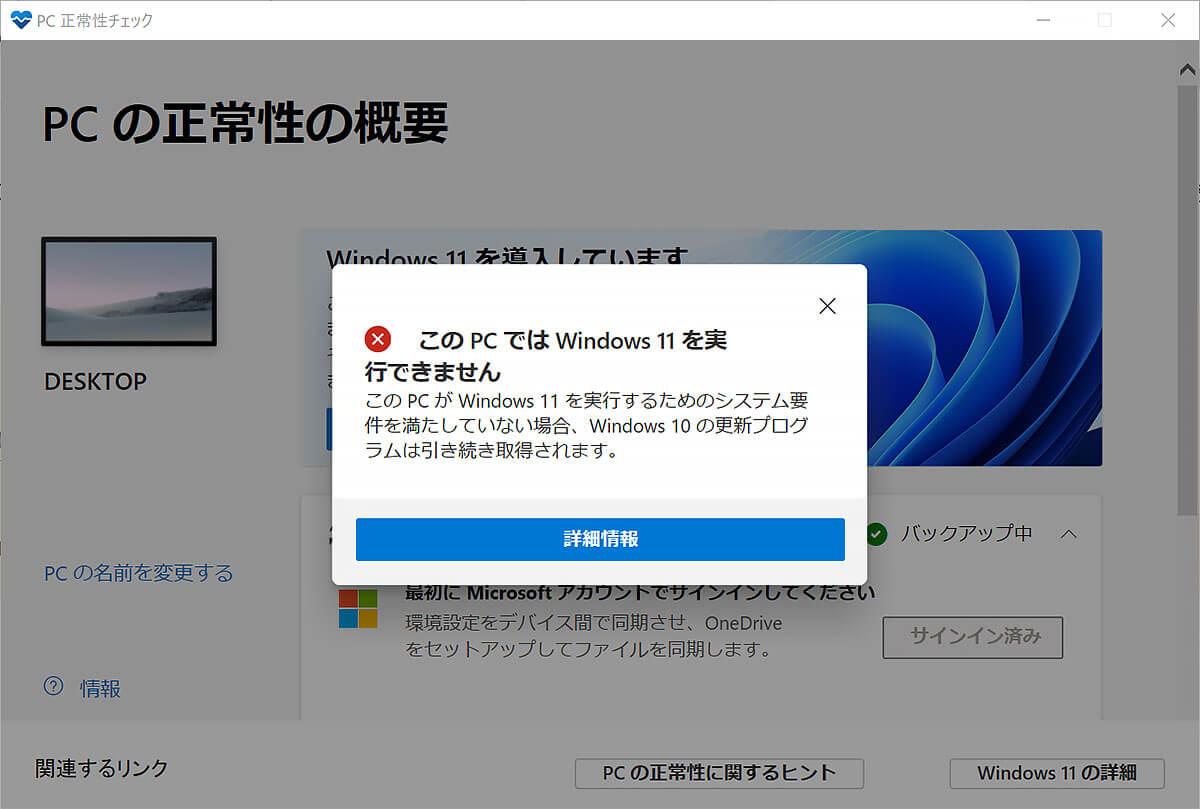 Windows 11互換性チェックプログラムでは正しくチェックできない