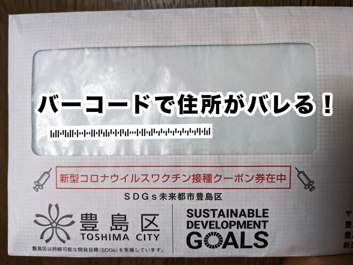 ワクチン接種券の封筒の画像をSNSに投稿して住所が判明する人が続出中