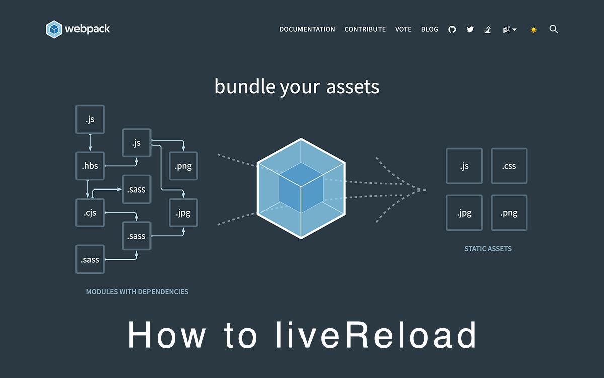 webpack serveのliveReloadでブラウザを自動更新する方法