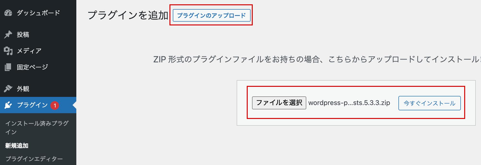 WordPress管理画面 プラグイン 新規追加