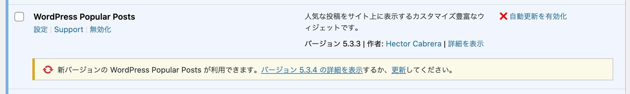 「更新リンク」が表示されている状態