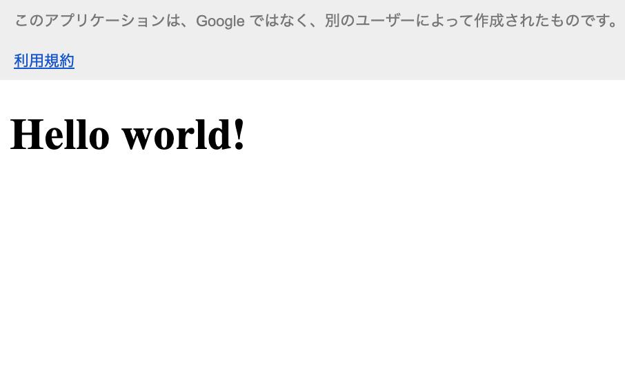 無料のGoogleアカウントでHTMLページを生成した場合はページ上部に「このアプリケーションは、Google ではなく、別のユーザーによって作成されたものです。」と表示される