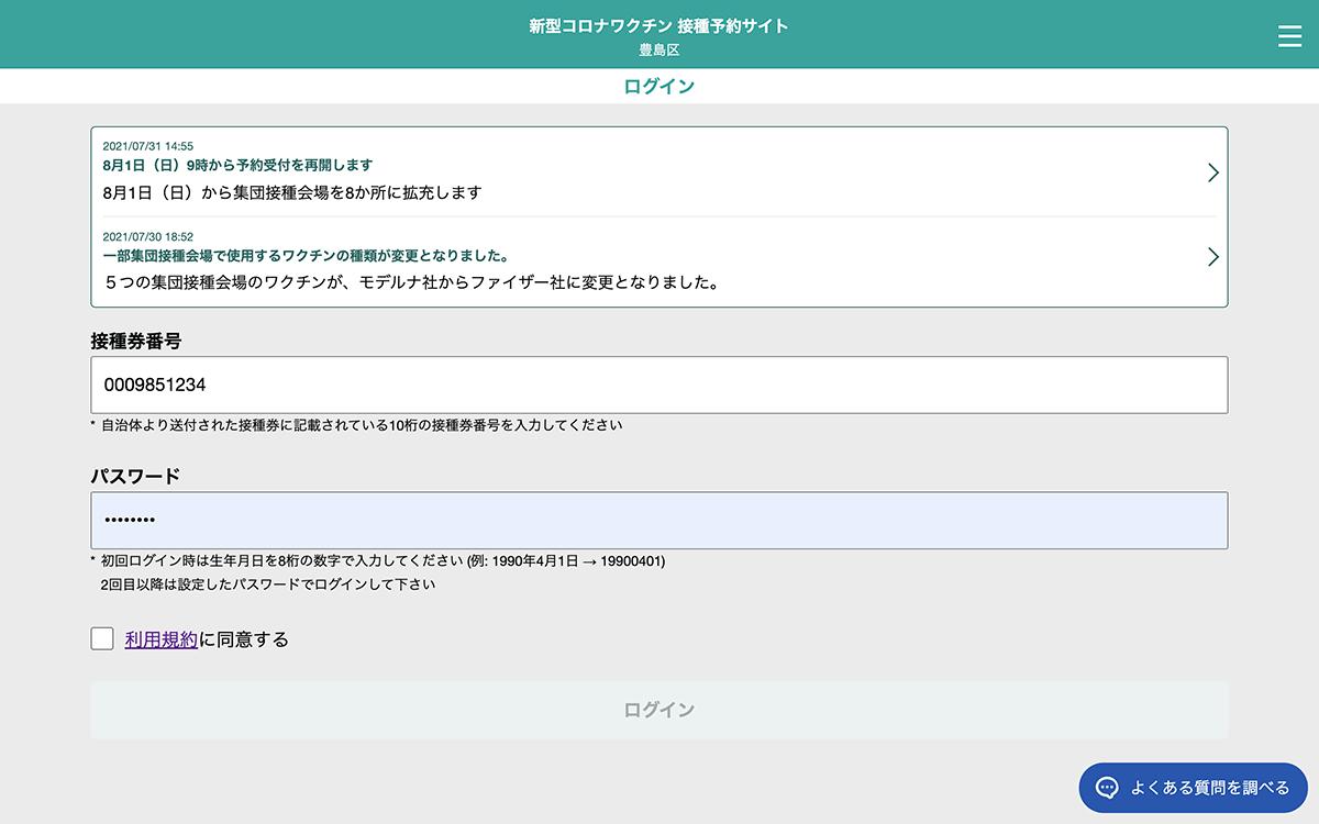 豊島区の新型コロナワクチン 接種予約サイト予約時の注意点
