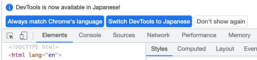 デベロッパーツールの言語を日本語に変更する方法