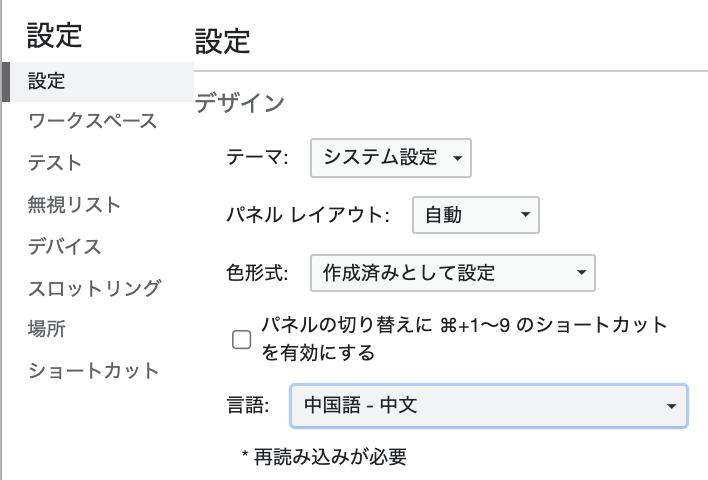 デベロッパーツールの言語を中国語などに変更することも可能