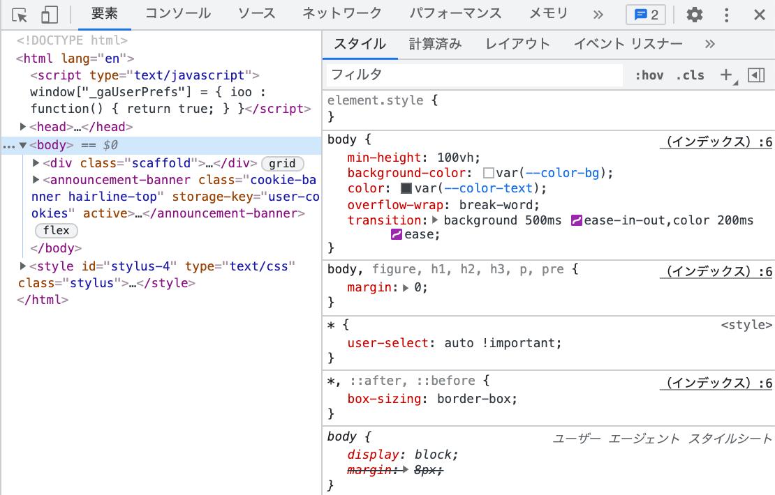 Chrome 94からデベロッパーツールの言語を日本語に変更可能となった