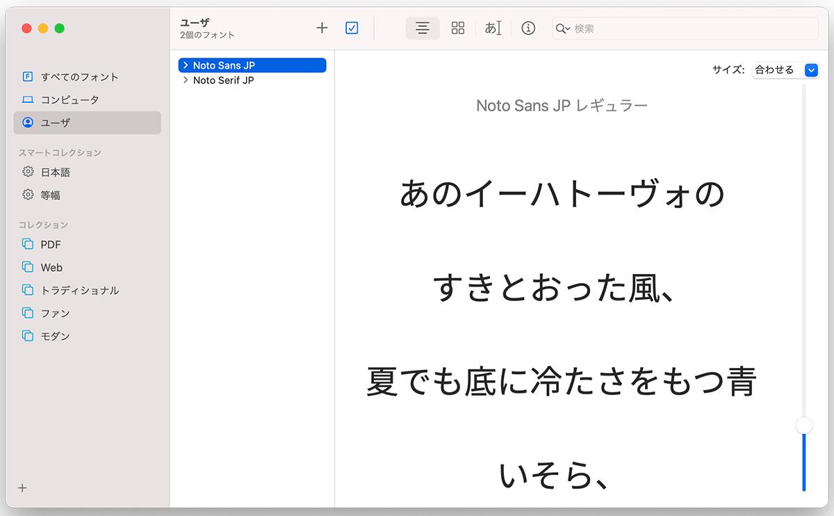 Font Book.app
