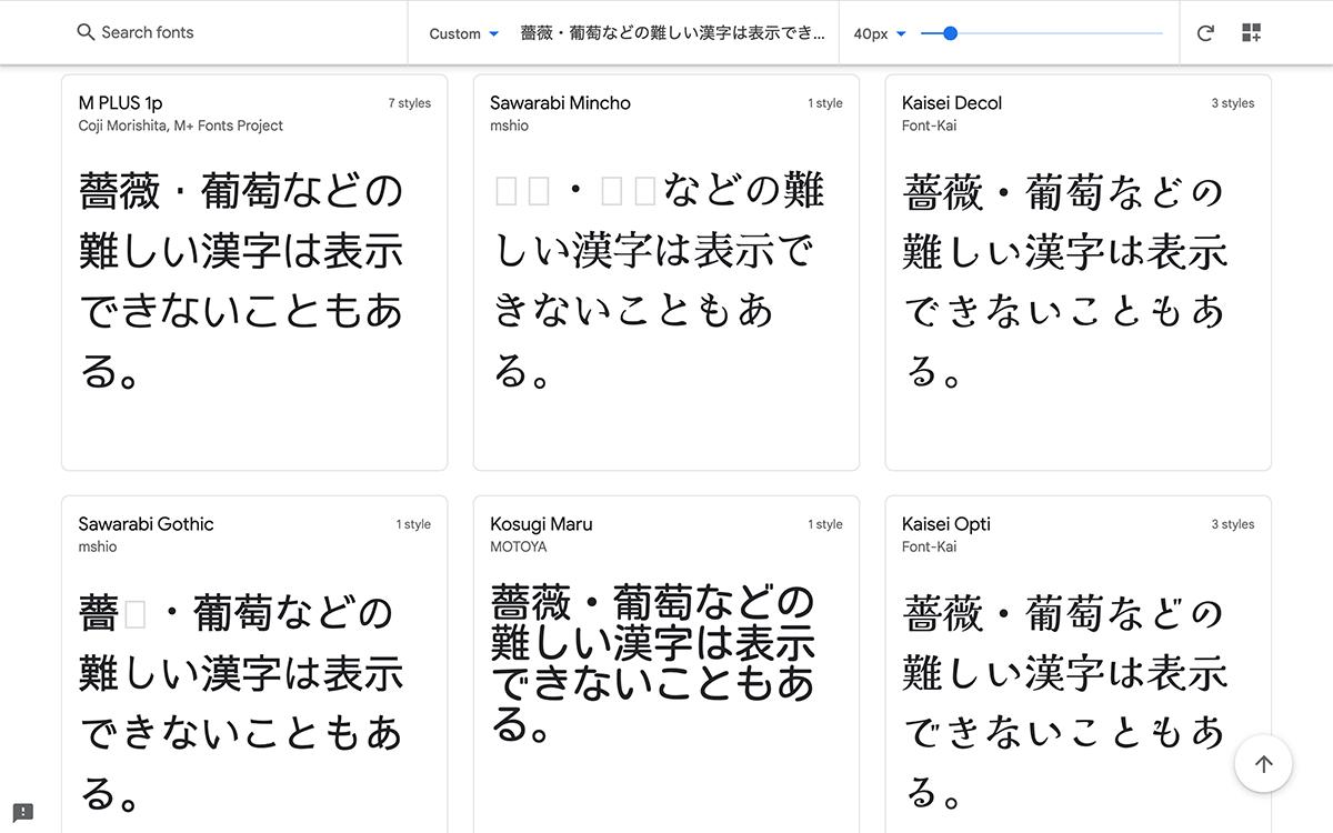 日本語フォントでも使用不可の文字があることがある