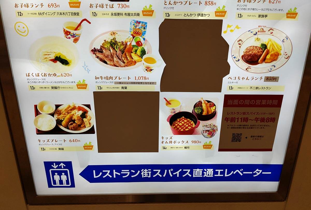 池袋東武百貨店 レストラン街スパイス直通エレベーター